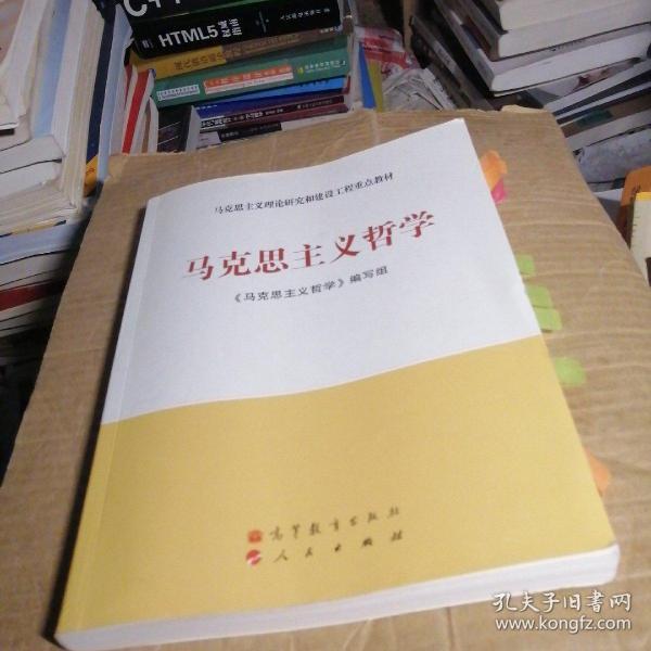 马克思主义理论研究和建设工程重点教材:马克思主义哲学