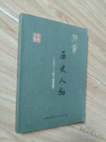 施秉历史人物(1368--1949 明清民国卷)