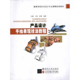 正版现货 产品设计手绘表现技法教程文健9787512105355北京交通大学出版社 书籍