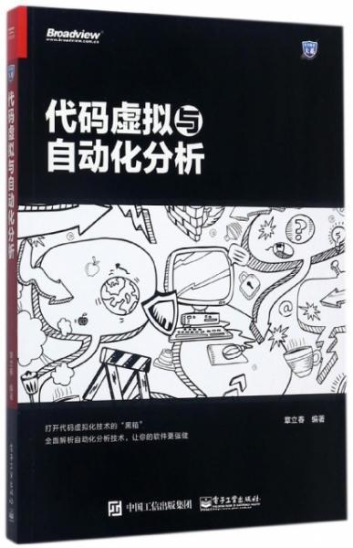 代码虚拟与自动化分析