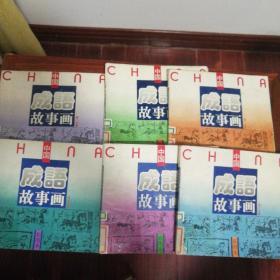 彩图本中国成语故事画  1-6册合售