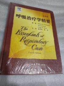 呼吸治疗学精要(第4版) 全新正版 包装未拆封