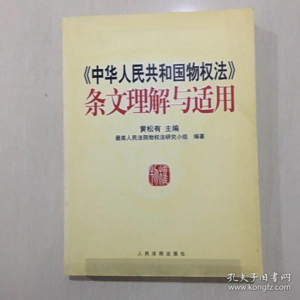 《中华人民共和国物权法》条文理解与适用