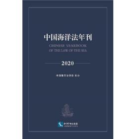中国海洋法年杆2020