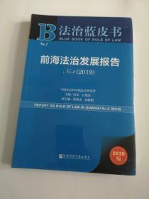 法治蓝皮书:前海法治发展报告No.2(2019)