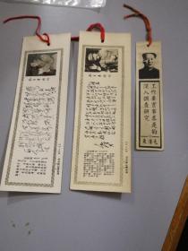 五六十年代毛主席书签