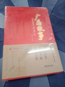广药故事·传奇四百年 爱心满人间:红色广药+绿色广药+蓝色广药(套装全3册)未拆封