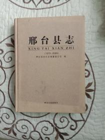 邢台县志1979-2009