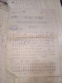 陈金新稿本  6页(16开)