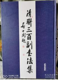 清联三百副书法集
