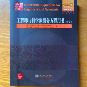 工程师与科学家微分方程用书(英文)