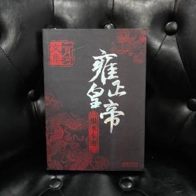 雍正皇帝:恨水东逝 二月河