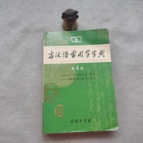 古汉语常用字字典(第4版).·