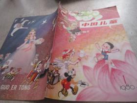 中国儿童1980、1(创刊号)