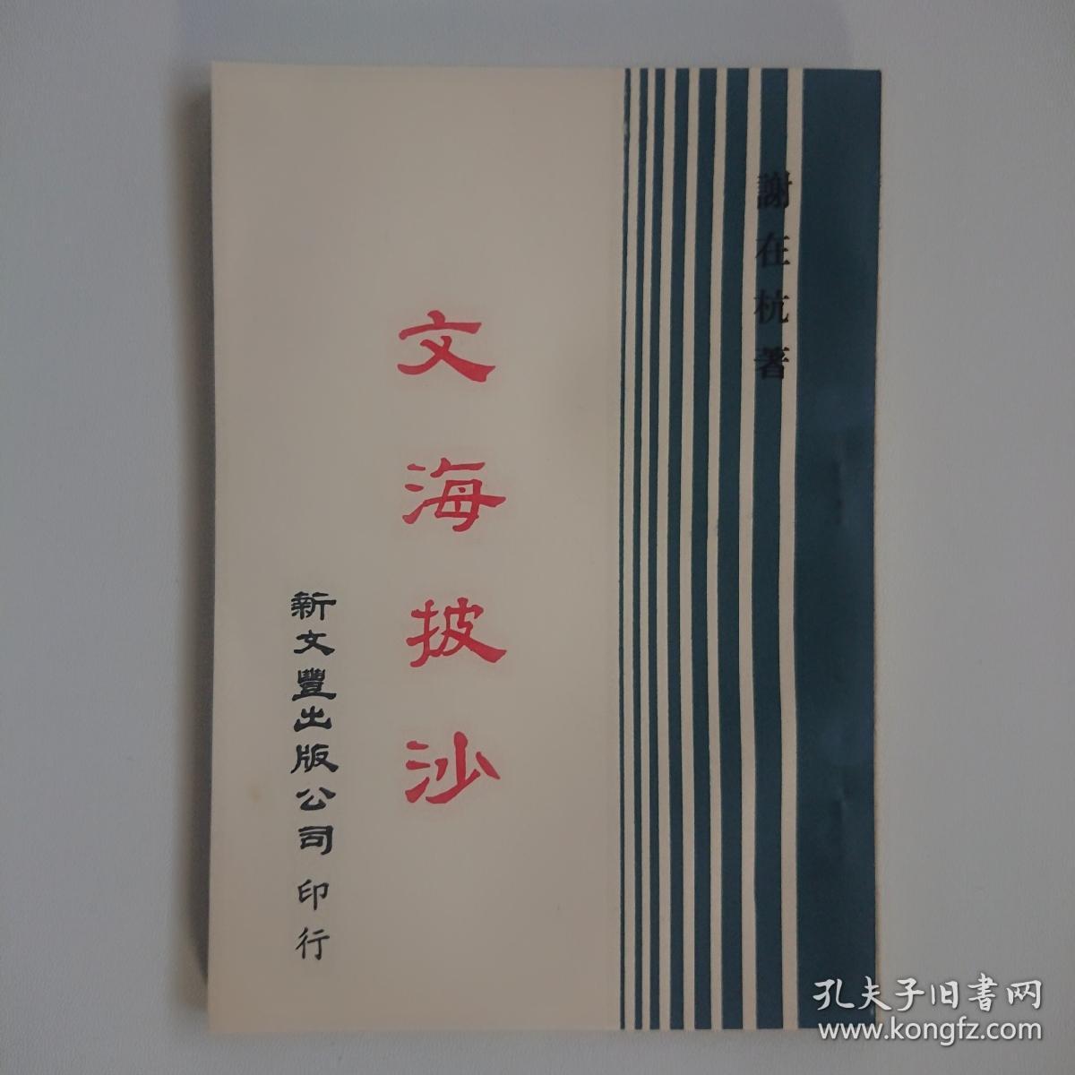 零玉碎金集刊⑤:文海披沙
