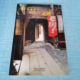 走进老房子:世界文化遗产 西递宏村(作者签名本)