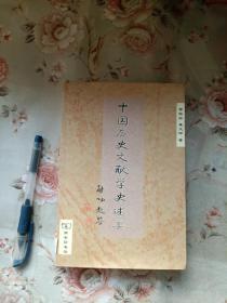 中国历史文献学史述要