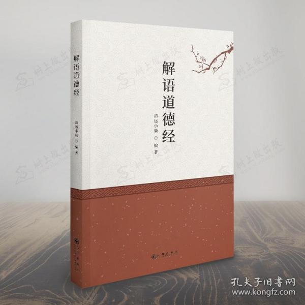 解语道德经 清远小鹿著 《道德经》研究著作 九州出版社