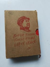 64开《毛泽东选集》 合订一卷本(68年北京第2印、有函套、军内发行本)
