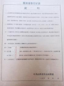 山西省离石县  抗战干部 《党员审查登记表》1941年入党 区委书记
