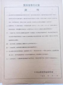 山西省离石县  抗战干部 《党员审查登记表》1940年入党 区长 纪委