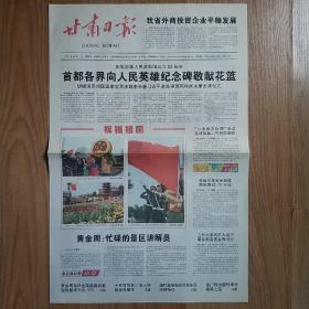 甘肃日报2011年10月2日国庆62周年