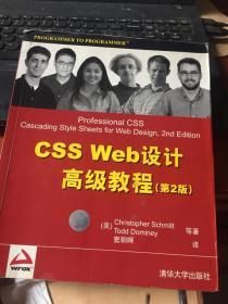 CSS Web设计高级教程(第2版)