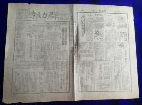 特价民国35年10月1日群力报胶东区原版老报纸包老保真好品