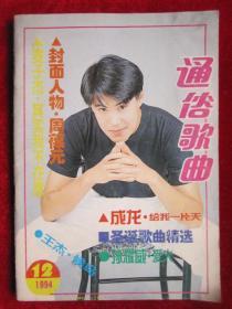 通俗歌曲(月刊 1994年第12期总第96期)