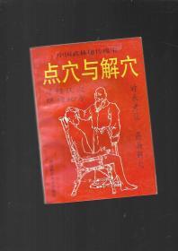 中国武林秘传瑰宝 点穴与解穴