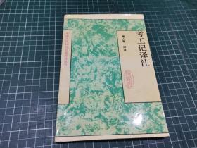 中国古代科技名著译注丛书:考工记译注