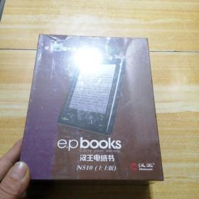 汉王电纸书N510(加强版)