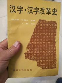 汉字.汉字改革史
