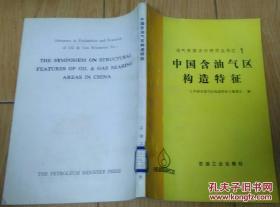 中国含油气区构造特征
