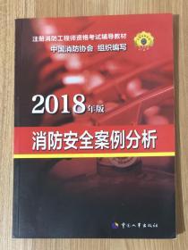 2018年版消防安全案例分析 9787512913318