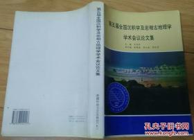 第五届全国沉积学及岩相古地理学术会议论文集