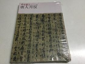 中国书法(2012年第10期总第234期)赠刊 唐人月仪