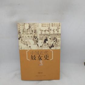 中国近代妓女史