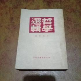 哲学选辑(1949年初版)