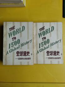 【全球通史-1500年以前 以来的世界】.(THE WORD TO 1500 A Global History) 上下册,英文版,私藏佳品) 作者:  L.S.STAVRIANOS 出版社:  Prentice-Hall,Inc. 版次:  1版1印 出版时间:  1971 印刷时间:  1971 装帧:  平装  H1--2