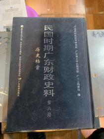 民国时期广东财政史料(第六册)