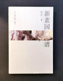 新素园石谱