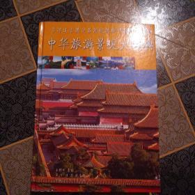 中华旅游景观大辞典 下