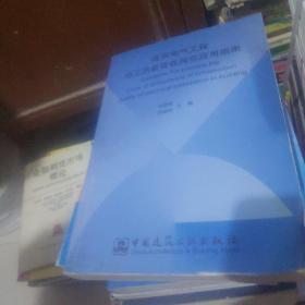 建筑电气工程施工质量验收规范应用指南