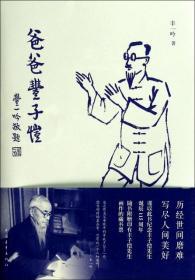 正版   爸爸丰子恺丰一吟9787515320267中国青年 书籍