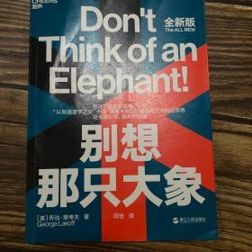 别想那只大象全新版