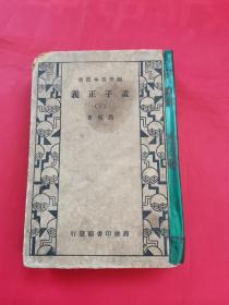 国学基本丛书:孟子正义(下),民国24年硬精装