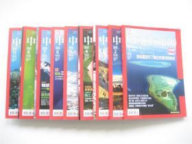 《中国国家地理》2013年第1.2.3.4.5.6.7.8.11期   全年12期缺第9.10.12期   共9册合售    海南册附2开地图1幅