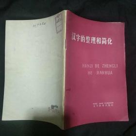 《汉字的整理和简化》文字改革出版社 1974年1版1印 馆藏 品佳 书品如图.