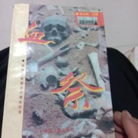 血祭:侵华日军南京大屠杀实录(内有大量图片)